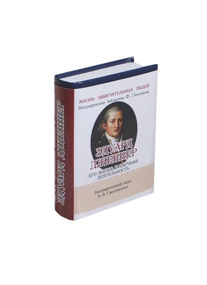 Эдуард Дженнер. Его жизнь и научная деятельность. Биографический очерк (миниатюрное издание)