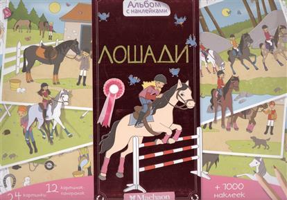 Лошади. 12 картинок-панорамок. 24 картинки-раскраски + 1000 наклеек
