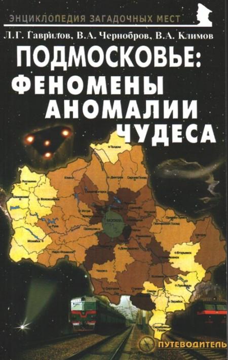 Подмосковье Феномены Аномалии Чудеса Путевод.