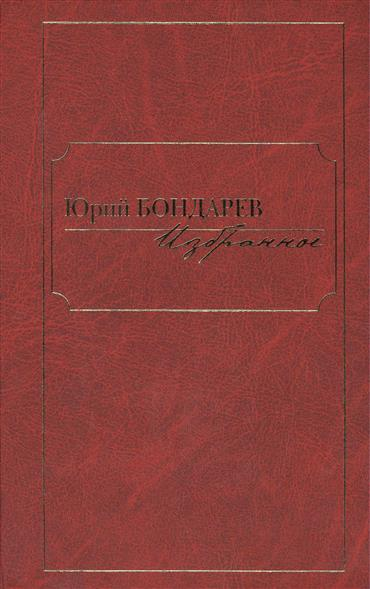 Бондарев Ю. Избранное (комплект из 2 книг) ю м юрьев записки комплект из 2 книг