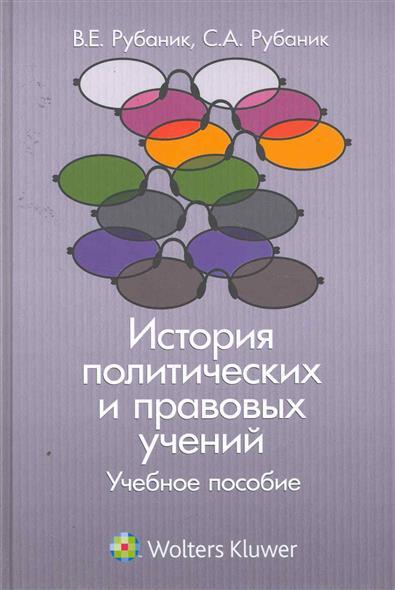 История политических и правовых учений Учеб. пособие