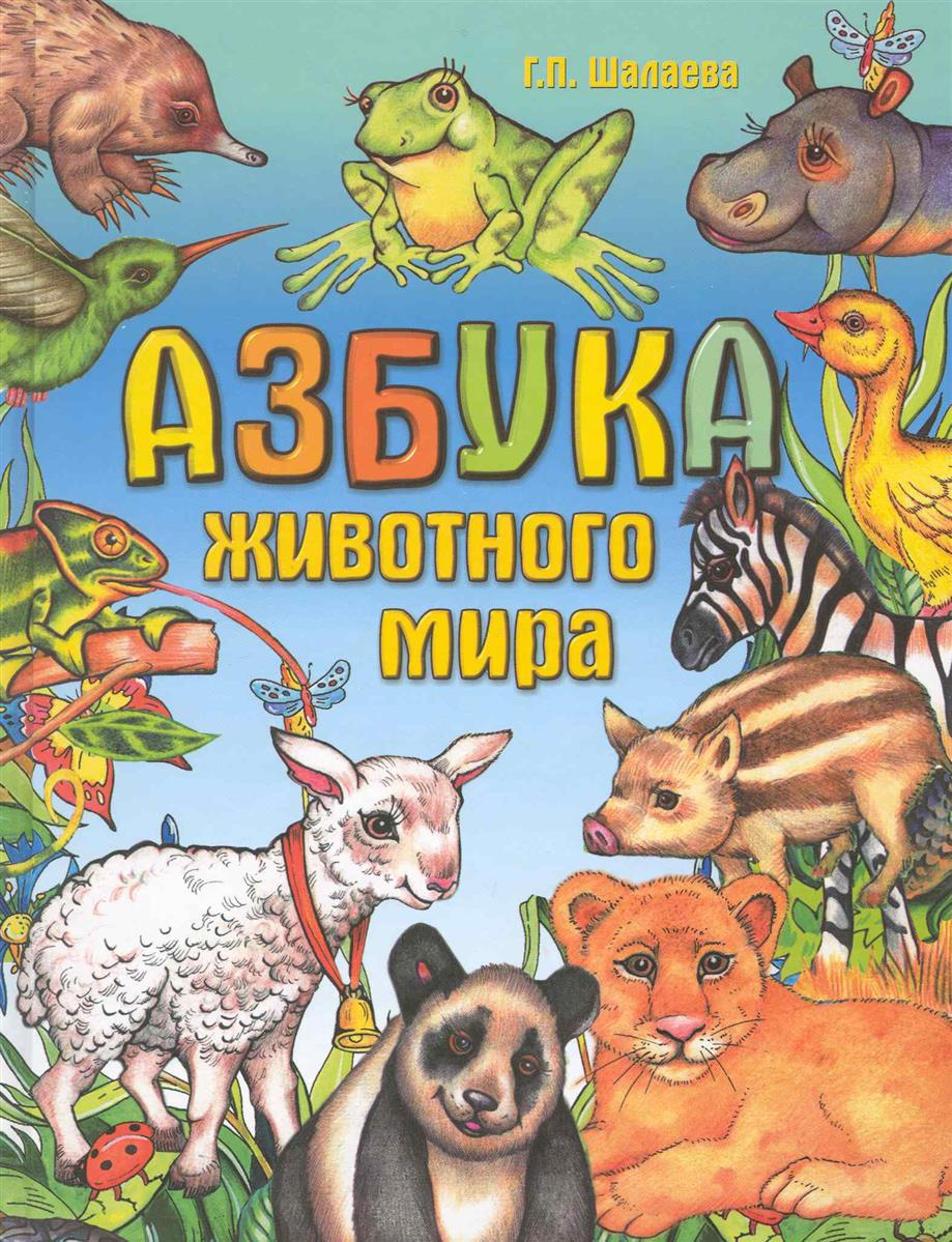 Шалаева Г. Азбука животного мира г п шалаева азбука