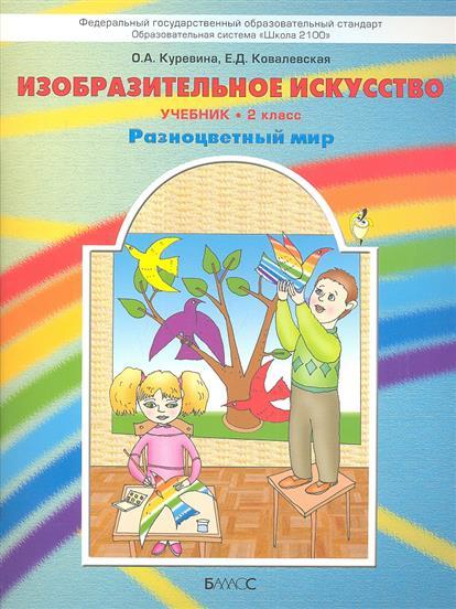 Изобразительное искусство. Разноцветный мир. Учебник. 2 класс