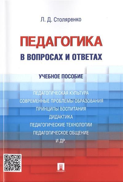 Столяренко Л. Педагогика в вопросах и ответах: Учебное пособие