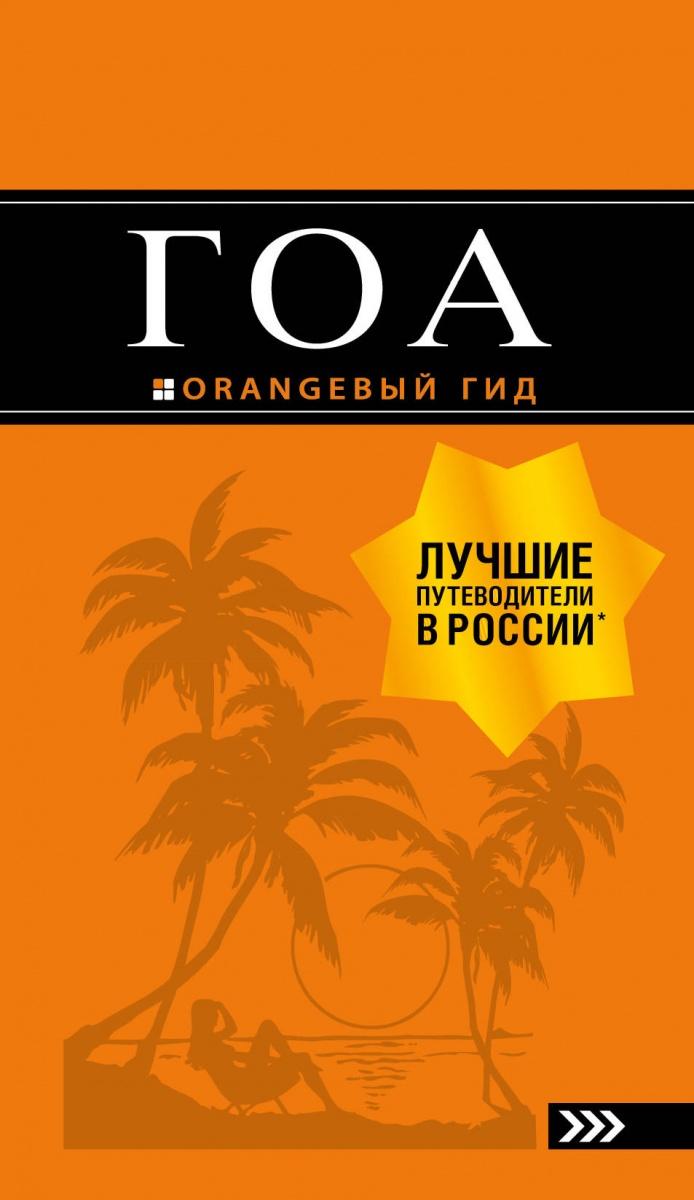 Давыдов А. Гоа: путеводитель