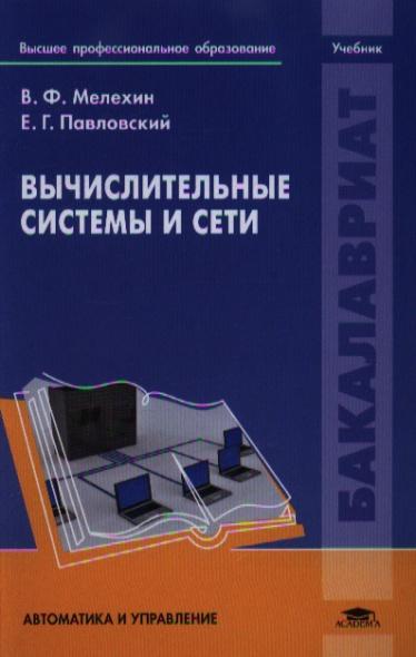 Вычислительные системы и сети. Учебник