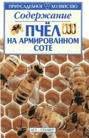 Содержание пчел на армированном соте