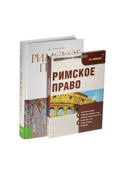 Римское право. Учебник. Третье издание, стереотипное (+CD Электронный учебник) (комплект из книги +CD)