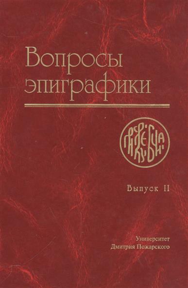 Вопросы эпиграфики. Выпуск II