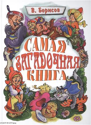 Борисов В. Самая загадочная книга