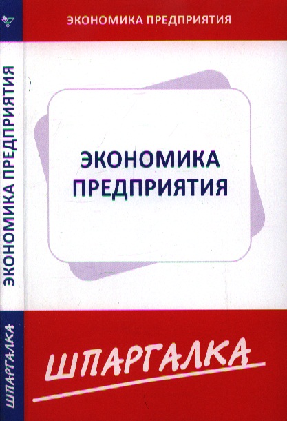 Шпаргалка по экономике предприятия издательство иддк лекции по экономике