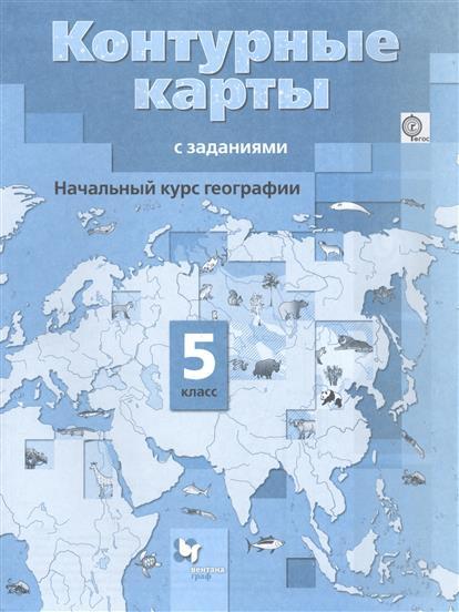 Начальный курс географии. 5 класс. Контурные карты с заданиями