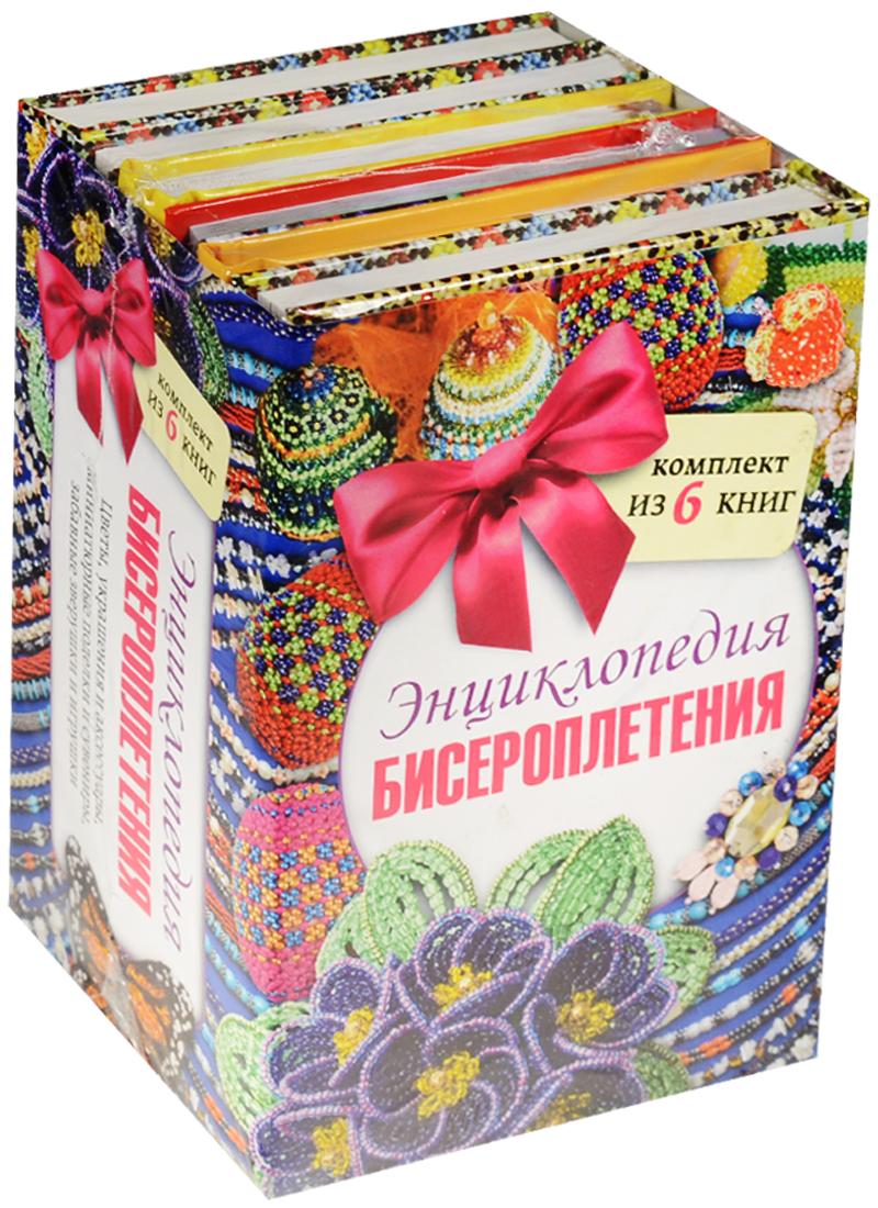 Энциклопедия бисероплетения (комплект из 6 книг)