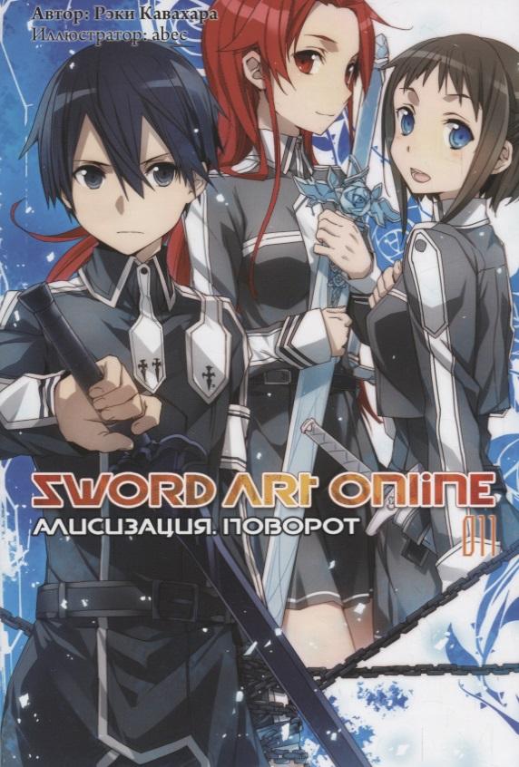 Фото - Кавахара Р. Sword Art Online. Ранобэ. Том 11. Алисизация. Поворот кавахара р sword art online том 5 призрачная пуля
