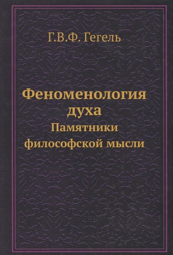 Гегель Г. Феноменология духа. Памятники философской мысли