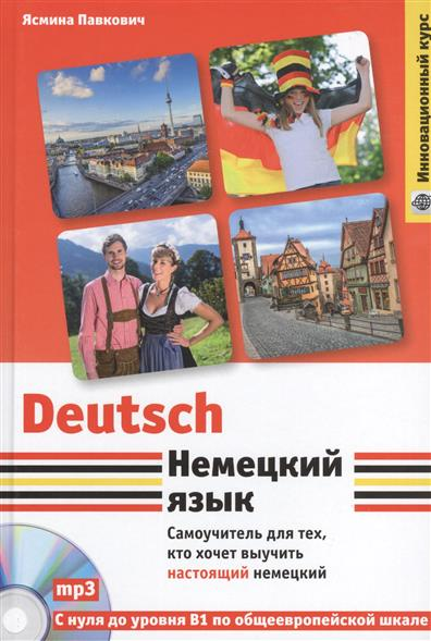 Павкович Я. Немецкий язык. Самоучитель для тех, кто хочет выучить настоящий немецкий (+CD) немецкий язык для начинающих самоучитель разговорник cd