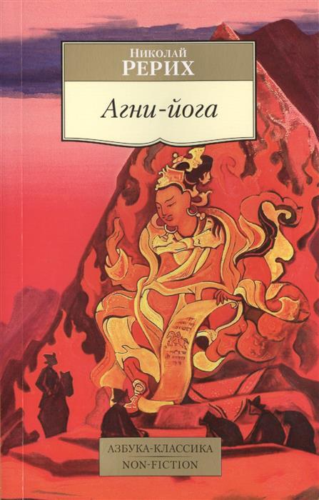 Рерих Н. Агни-йога все цены