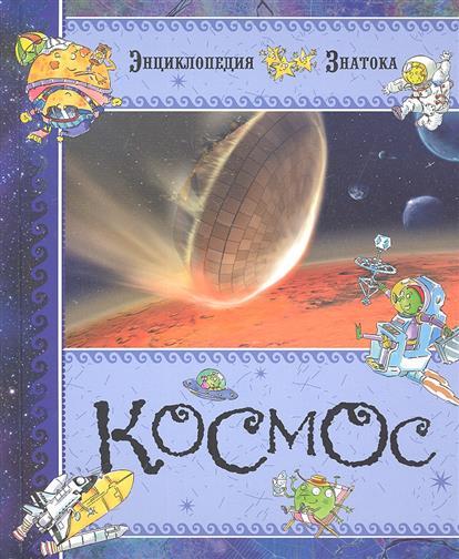 Санье К. Космос