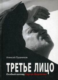 Лушников А. Третье лицо Особый взгляд Сергея Миронова