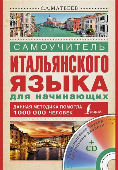 Матвеев С. Самоучитель итальянского языка для начинающих (+CD)