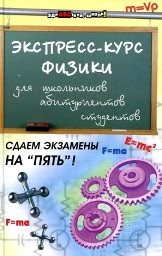 Экспресс-курс физики для школьников абитуриентов...