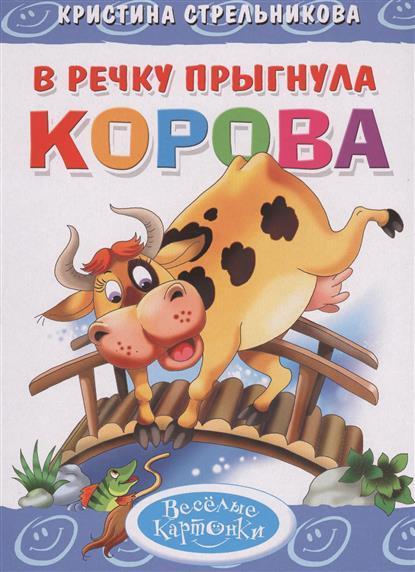 В речку прыгнула корова