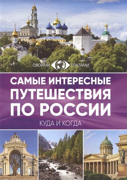 Самые интересные путешествия по России. Куда и когда. Своими глазами