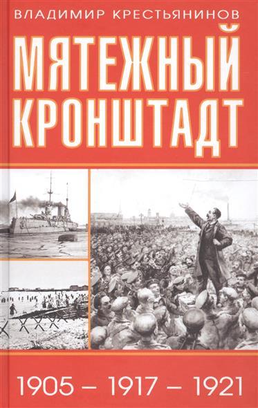 Мятежный Кронштадт, 1905-1917-1921