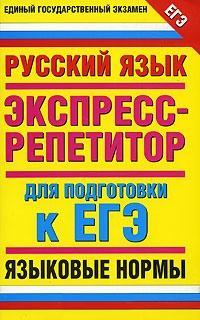 Русский яз.  Языковые нормы
