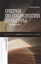Очерки по социологии культуры. Избранное