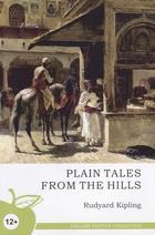 Plain tales from the hills / Простые рассказы с гор