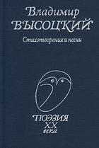 Высоцкий Стихотворения и песни