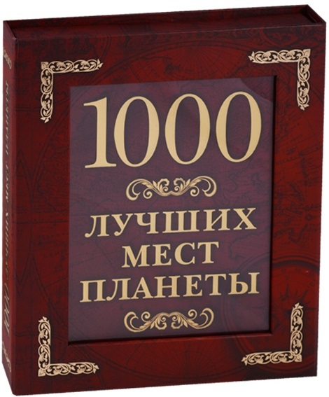 Книга 1000 лучших мест планеты. Шахова Е. (ред.)