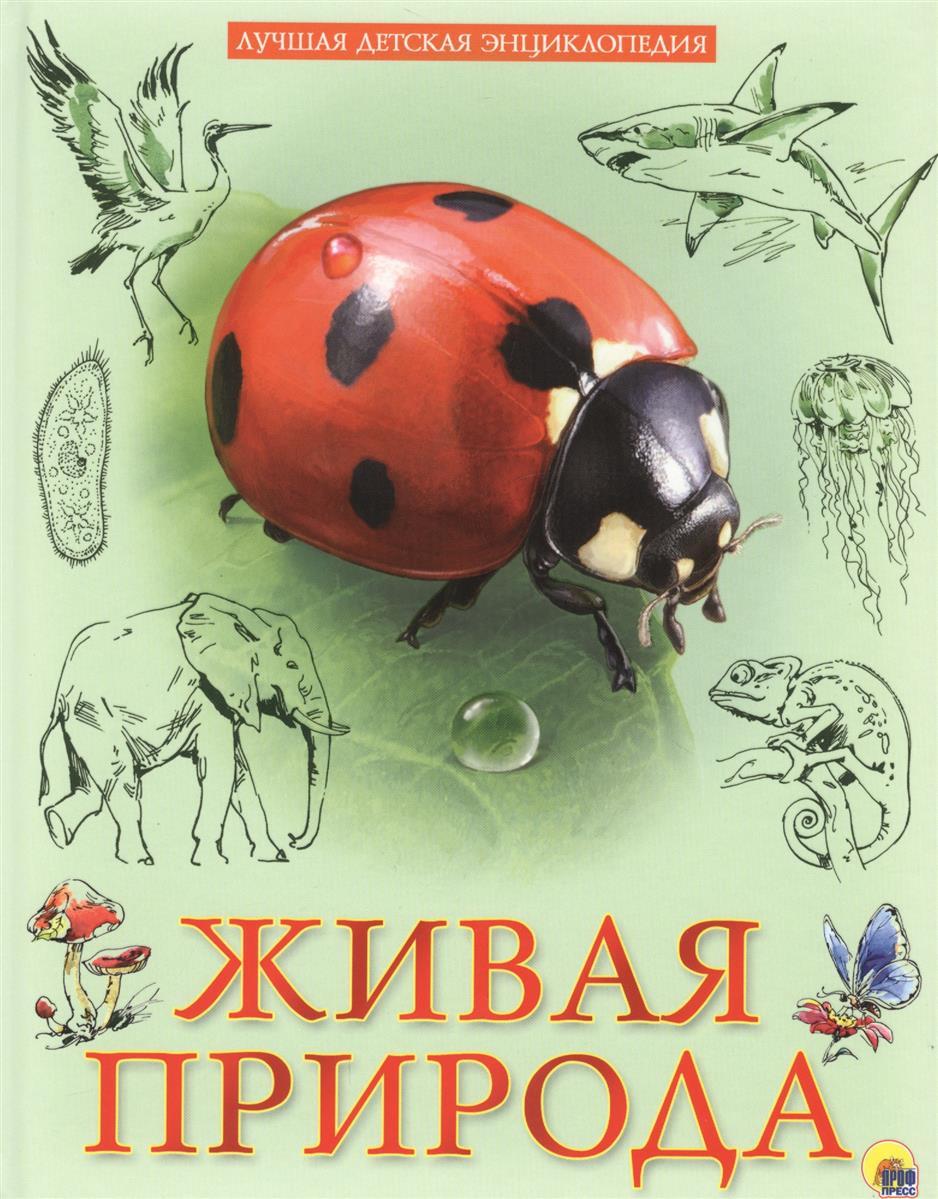 Куруськина М. Живая природа росмэн живая природа