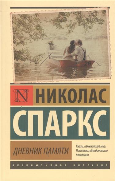 Спаркс Н.: Дневник памяти