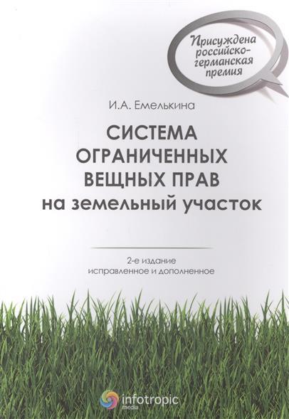 Емелькина И. Система ограниченных вещных прав на земельный участок через сколько лет можно продать земельный участок