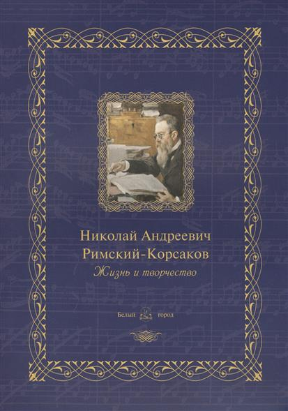 Николай Андреевич Римский-Корсаков. Жизнь и творчество