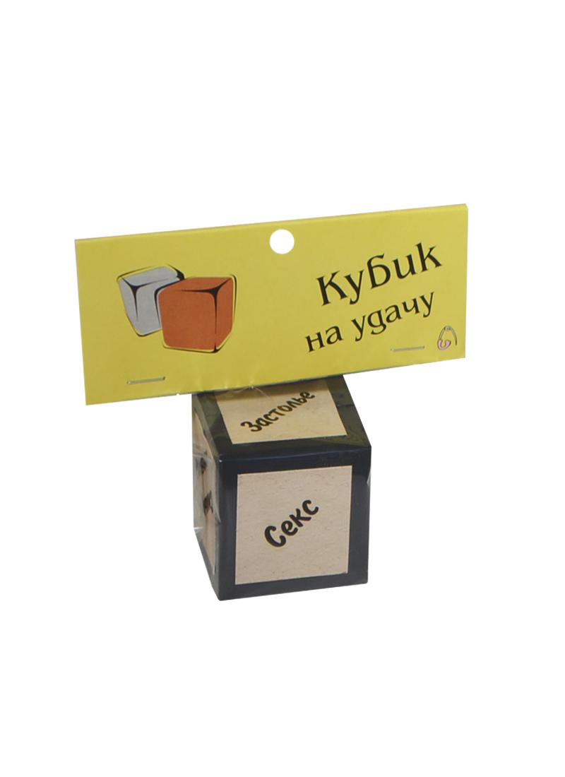 Прикольный кубик На удачу (JK00000005) (Мастер)