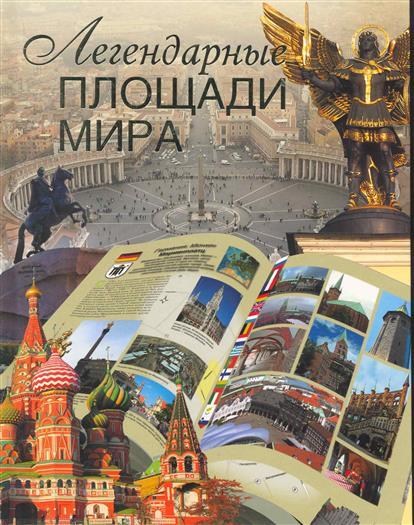 Сингаевский В. (сост.) Легендарные площади мира сингаевский в сост прадо альбом