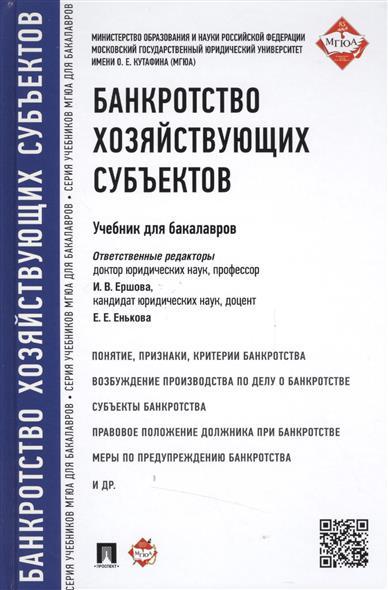 Банкротство хозяйствующих субъектов. Учебник для бакалавров