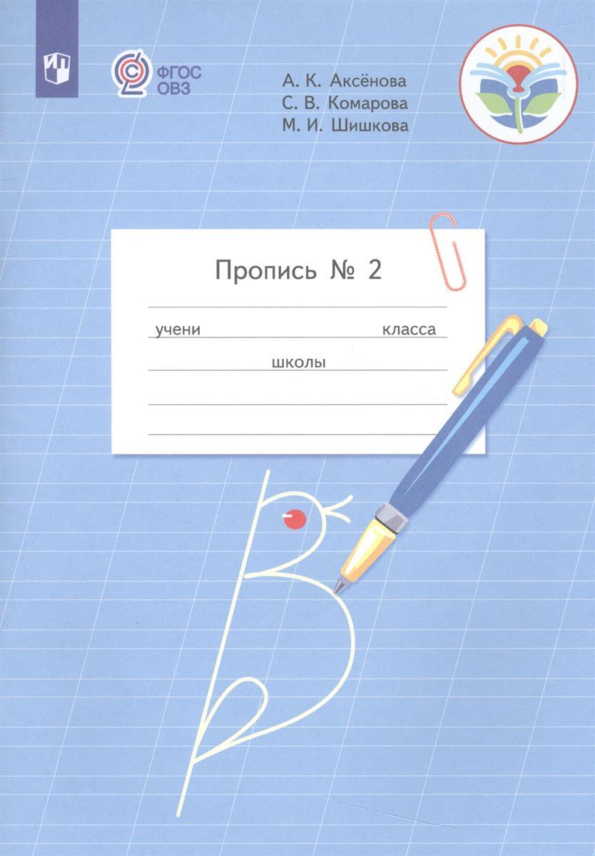 Аксенова А., Комарова С., Шишкова М. Пропись. 1 класс. Часть 2 ресница накладные m a c цены