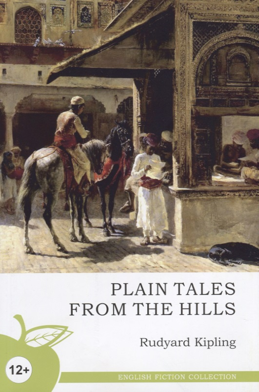 Киплинг Р. Plain tales from the hills / Простые рассказы с гор jansson t tales from moominvalley