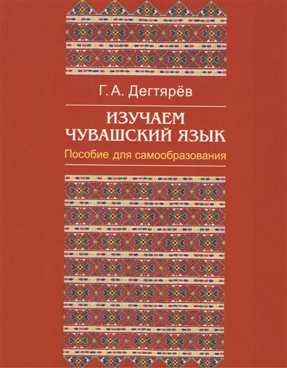 Изучаем чувашский язык