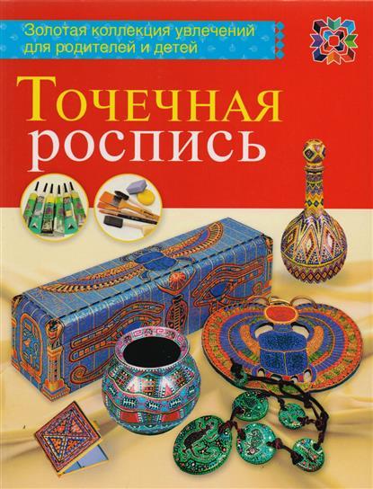 Воробьева точечная роспись
