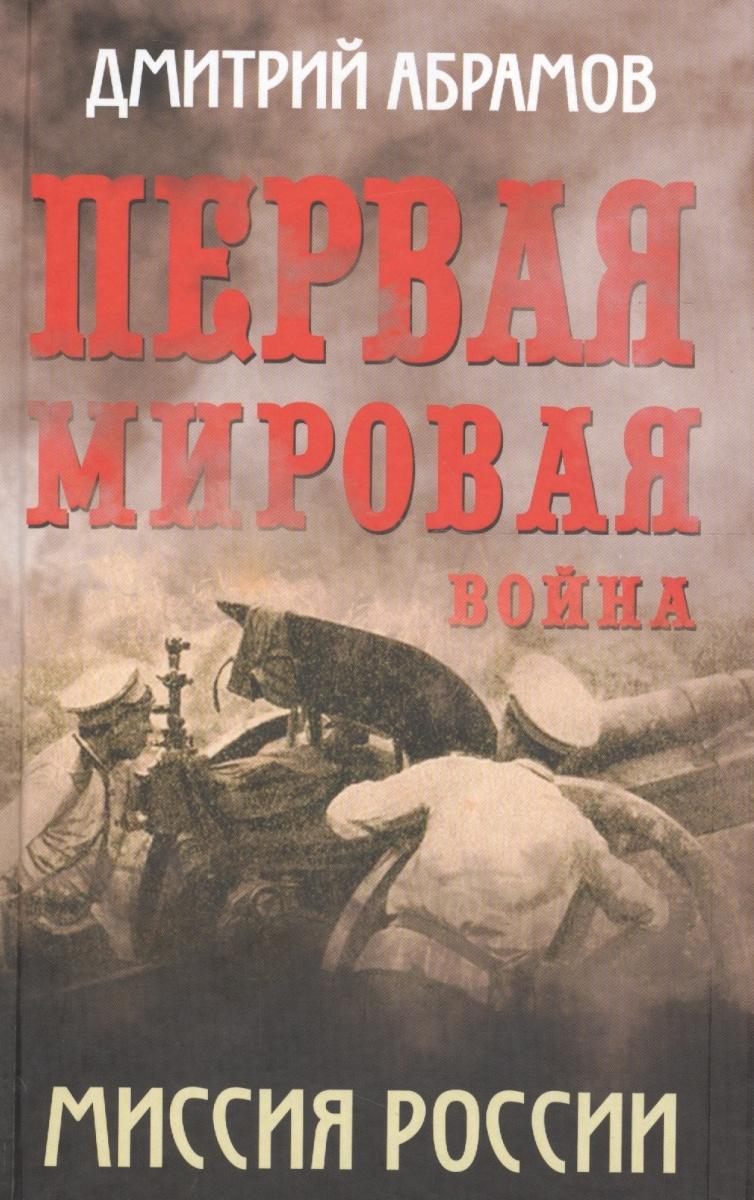 Абрамов Д. Первая мировая война. Миссия России