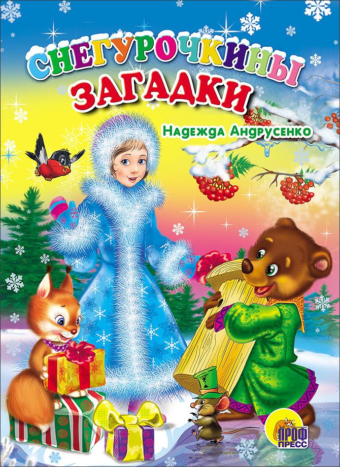 Андрусенко Н. Снегурочкины загадки александр мецгер снегурочкины подарки