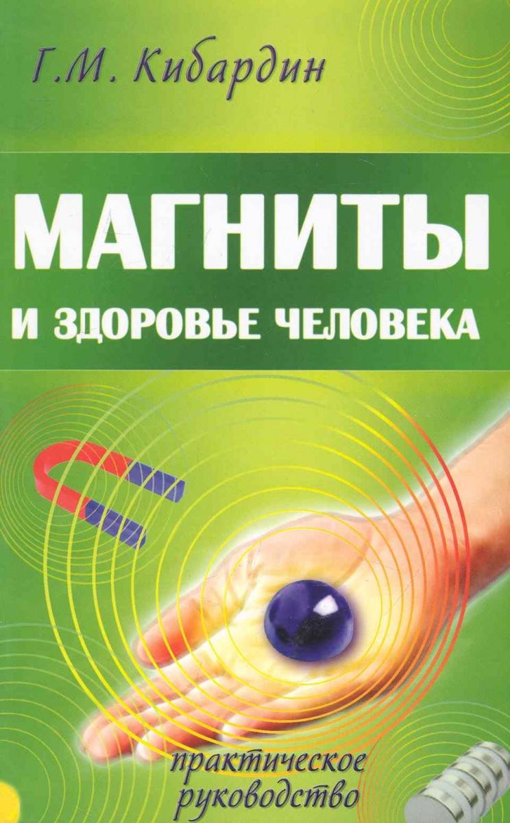 Магниты и здоровье человека Практ. руководство