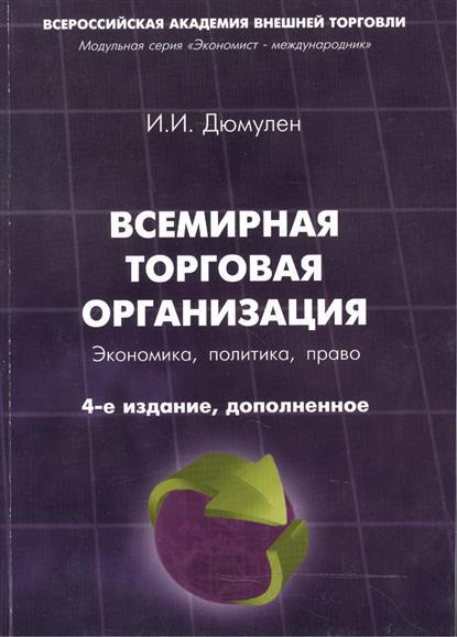 Всемирная торговая организация. Экономика, политика, право. Монография. 4-е издание
