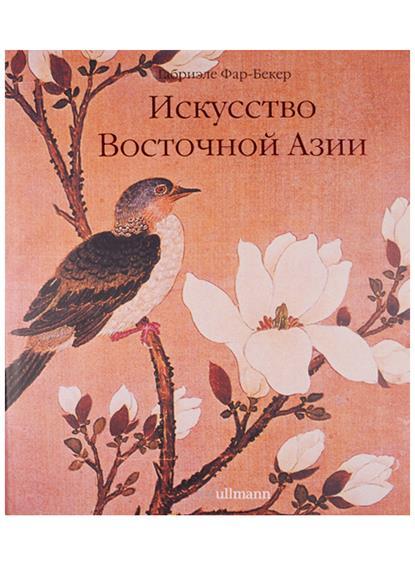 Альбом Искусство Восточной Азии