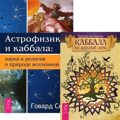 Каббала на каждый день + Астрофизика и Каббала (комплект из 2 книг)